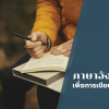 English for Paragraph Writing