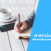 English for Academic Journal Paper