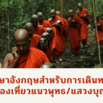 English for a Buddhist Travels on Pilgrimage